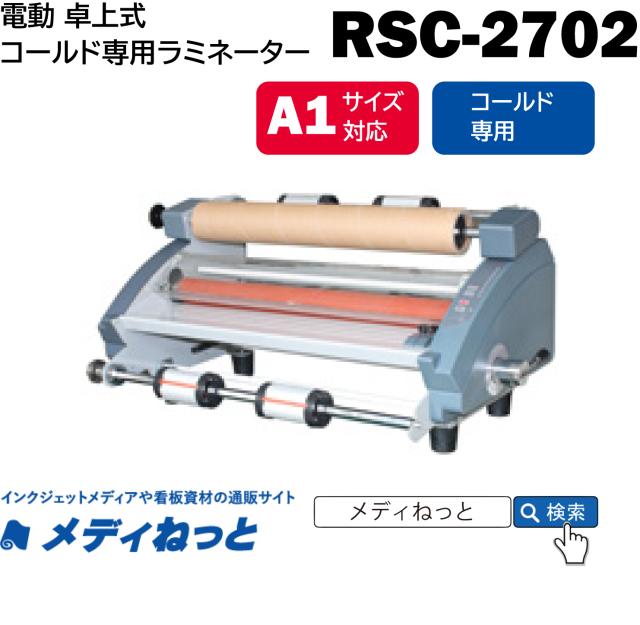 卓上A1サイズ ロール式ラミネーター 【RSC-2702】 コールド専用 685mm幅対応