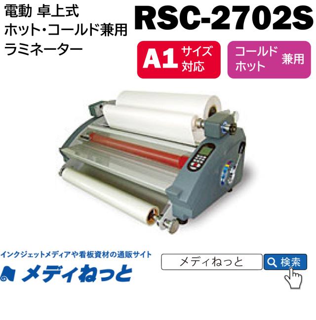 卓上A1サイズ ロール式マルチラミネーター 【RSC-2702S】 ホット・コールド兼用 685mm幅対応