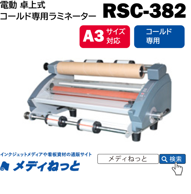 卓上A3サイズ ロール式ラミネーター 【RSC-382】 コールド専用 380mm幅対応