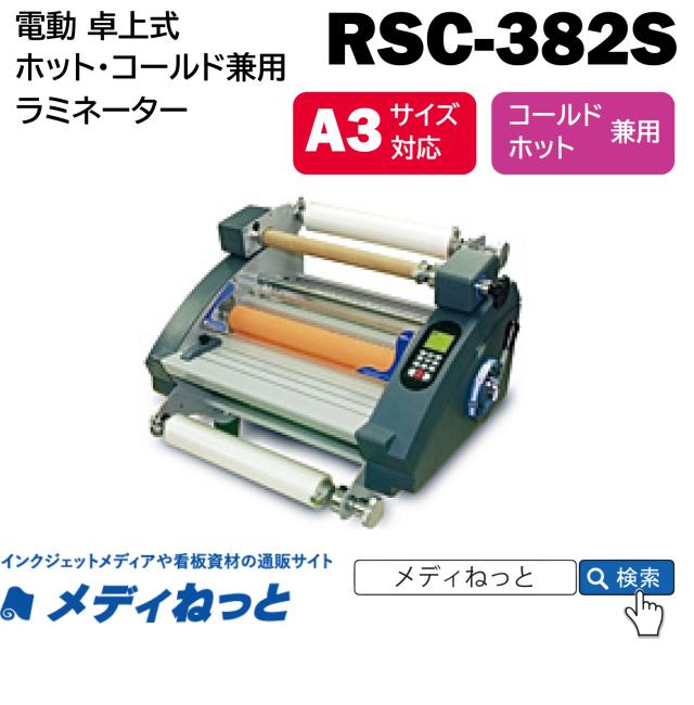 卓上A3サイズ ロール式マルチラミネーター 【RSC-382S】 ホット・コールド兼用 380mm幅対応