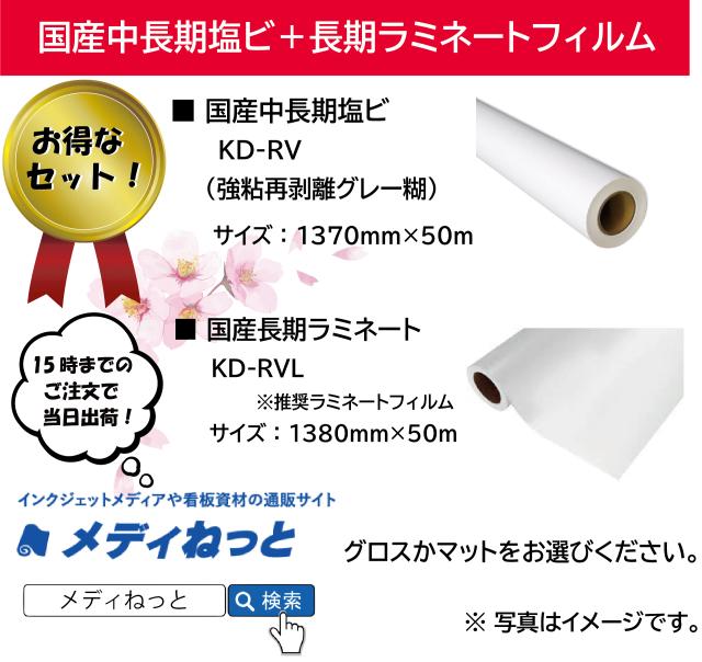 【お得なセット】国産中長期塩ビ KD-RV 1370mm×50m / 国産長期ラミ KD-RVL 1380mm×50m