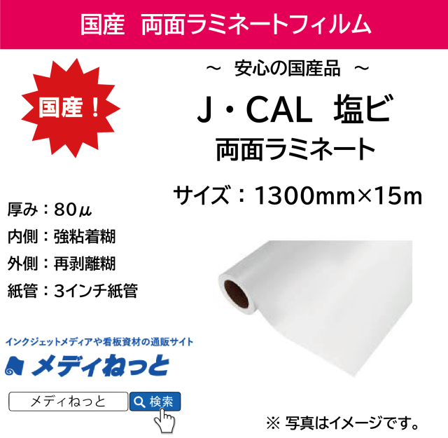 J・CAL 塩ビ 両面ラミネート 80μ 1300mm×15m