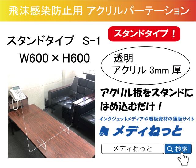 【飛沫感染予防バリア】アクリルパーテーション スタンドタイプ S-1 600×600 透明