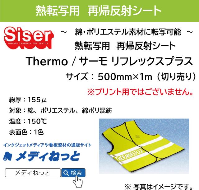 熱転写用 再帰反射シート(Thermo/サーモ リフレックスプラス) 500mm×1m(切り売り)