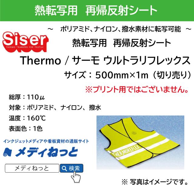 熱転写用 再帰反射シート(Thermo/サーモ ウルトラリフレックス 撥水対応) 500mm×1m(切り売り)