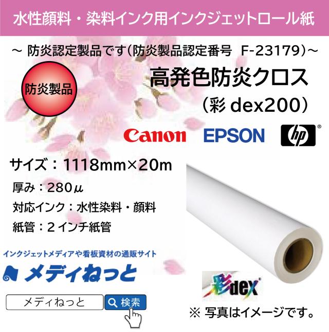 高発色防炎クロス 彩dex200 1118mm×20m (水性染料・顔料インク対応)