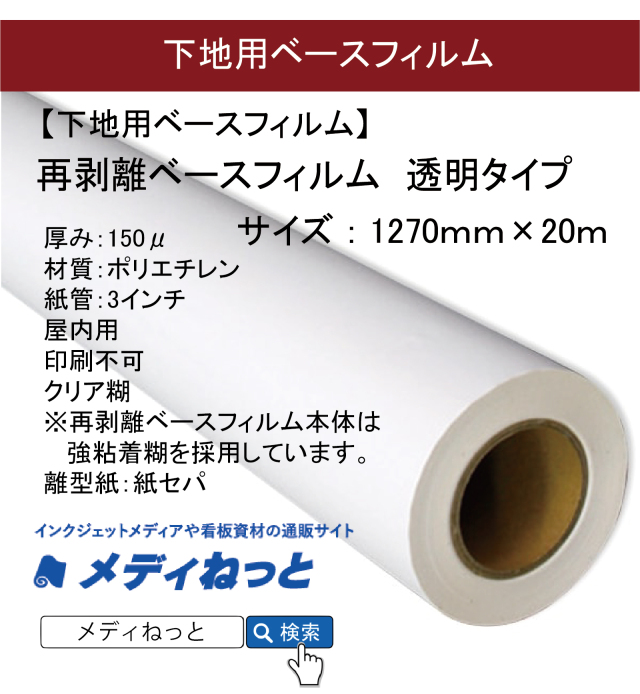 【下地用ベースフィルム】再剥離ベースフィルム 透明タイプ 1270mm×20m