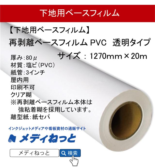 【下地用ベースフィルム】再剥離ベースフィルム(PVC) 透明タイプ 1270mm×20m