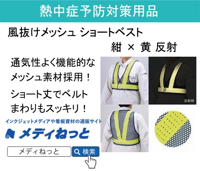 風抜けメッシュ ショートベスト (紺/黄) 再帰反射布付きメッシュタイプ
