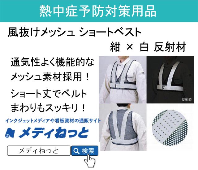 風抜けメッシュ ショートベスト (紺/白) 再帰反射布付きメッシュタイプ
