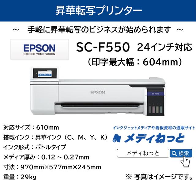 【昇華転写プリンター】EPSON SC-F550 24インチ対応(4色インク/プレス機別売り)