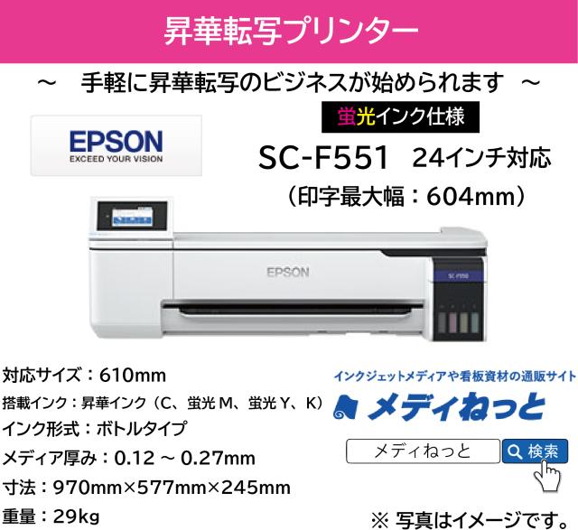 【昇華転写プリンター】EPSON SC-F551 24インチ対応(2色インク+2色蛍光インク/プレス機別売り)
