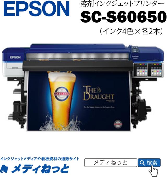 EPSON 溶剤プリンター SC-S60650(2年間無償保証) エコソルベントインク4色×2本仕様