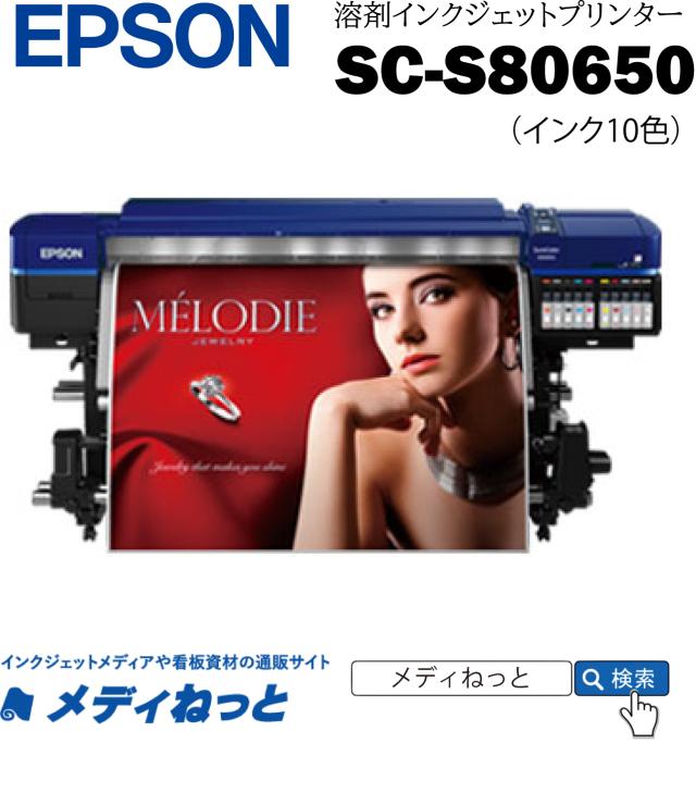 EPSON 溶剤プリンター SC-S80650(2年間無償保証) エコソルベントインク10色仕様