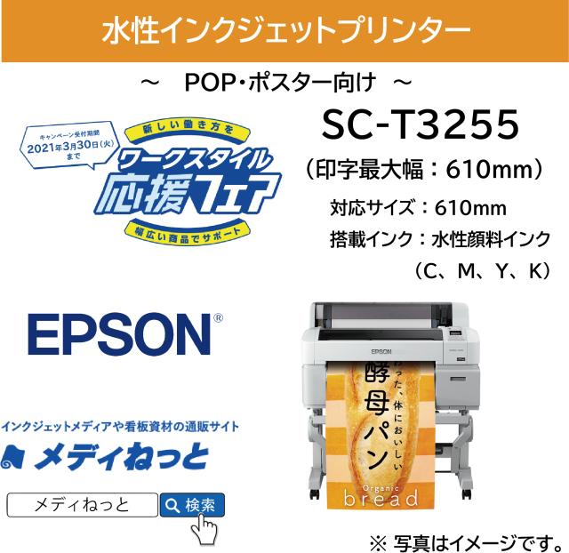 【3月末までキャンペーン!】ワークスタイル応援フェア!EPSON(エプソン) SC-T3255 4色機 A1プラス