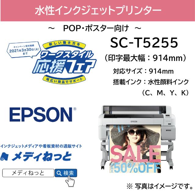 【3月末までキャンペーン!】ワークスタイル応援フェア!EPSON(エプソン) SC-T5255 4色機 A0プラス