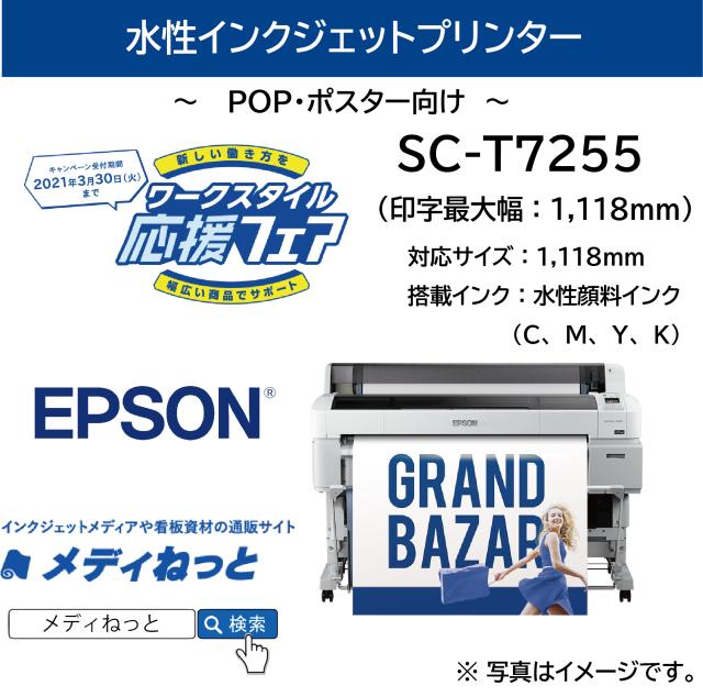 【3月末までキャンペーン!】ワークスタイル応援フェア!EPSON(エプソン) SC-T7255 4色機 B0プラス