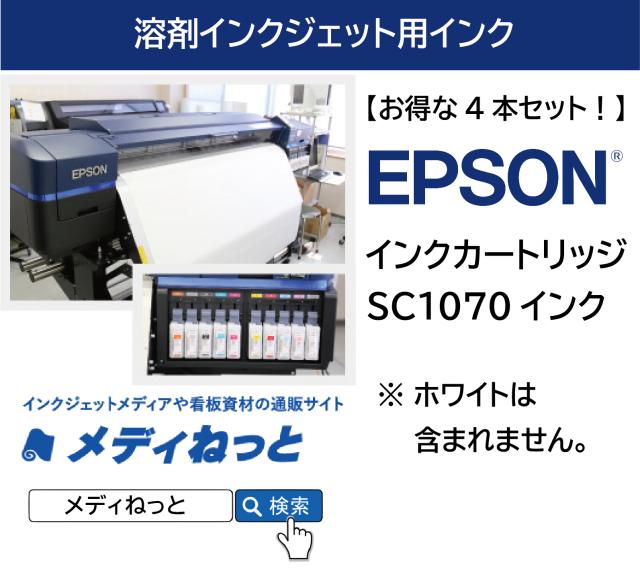 【お得な4本セット】EPSONインクカートリッジSC1070 700ml
