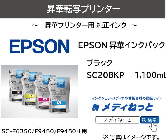 【昇華インク】EPSON昇華インクパック SC20BKP ブラック 1100ml (SC-F6350/F9450/F9450H用)