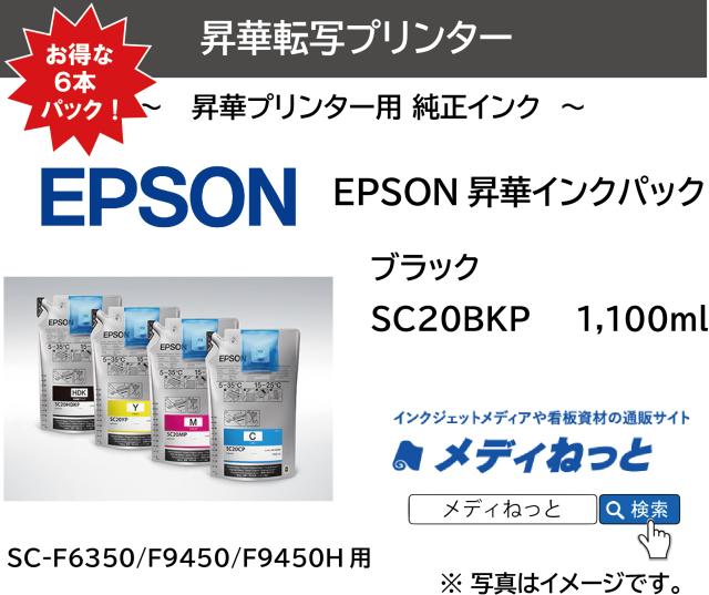 【お得な6本パック】EPSON昇華インクパック SC20BKP ブラック 1100ml (SC-F6350/F9450/F9450H用)