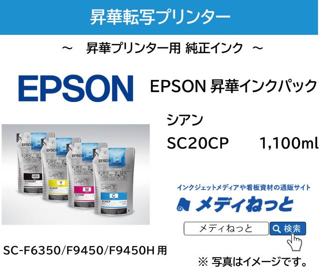 【昇華インク】EPSON昇華インクパック SC20CP シアン 1100ml (SC-F6350/F9450/F9450H用)