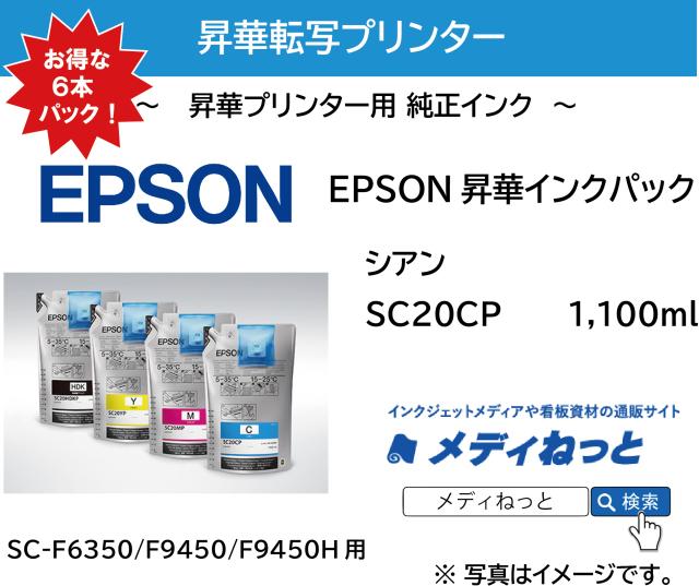 【お得な6本パック】EPSON昇華インクパック SC20CP シアン 1100ml (SC-F6350/F9450/F9450H用)