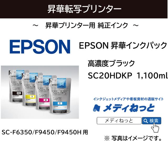 【昇華インク】EPSON昇華インクパック SC20HDKP 高濃度ブラック 1100ml (SC-F6350/F9450/F9450H用)