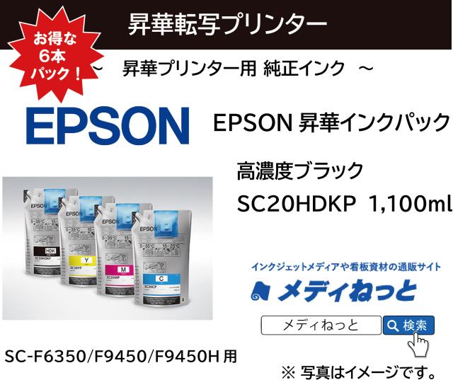 【お得な6本パック】EPSON昇華インクパック SC20HDKP 高濃度ブラック 1100ml (SC-F6350/F9450/F9450H用)