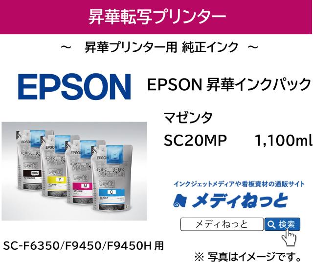 【昇華インク】EPSON昇華インクパック SC20MP マゼンタ 1100ml (SC-F6350/F9450/F9450H用)