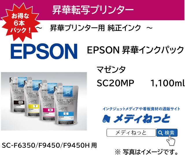 【お得な6本パック】EPSON昇華インクパック SC20MP マゼンタ 1100ml (SC-F6350/F9450/F9450H用)