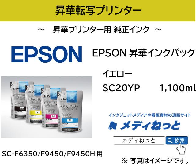【昇華インク】EPSON昇華インクパック SC20YP イエロー 1100ml (SC-F6350/F9450/F9450H用)