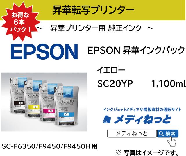 【お得な6本パック】EPSON昇華インクパック SC20YP イエロー 1100ml (SC-F6350/F9450/F9450H用)
