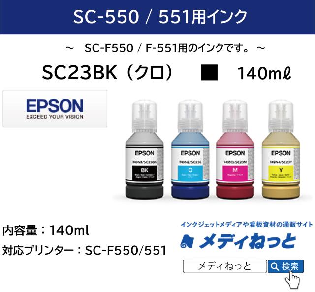 EPSON SC-F550/SC-F551用インク K(ブラック)昇華転写用インク SC23BK
