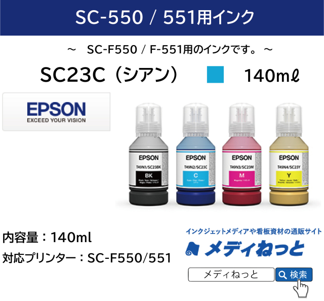 EPSON SC-F550/SC-F551用インク C(シアン)昇華転写用インク SC23C