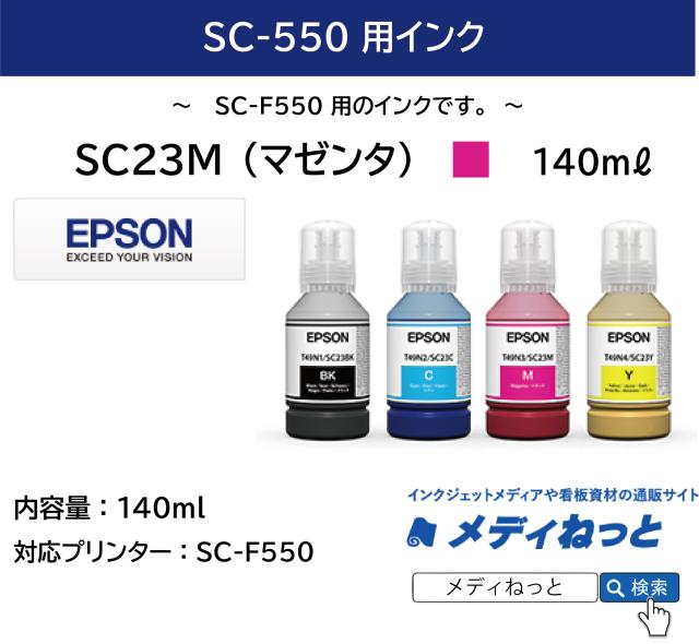 EPSON SC-F550用インク M(マゼンタ)昇華転写用インク SC23M