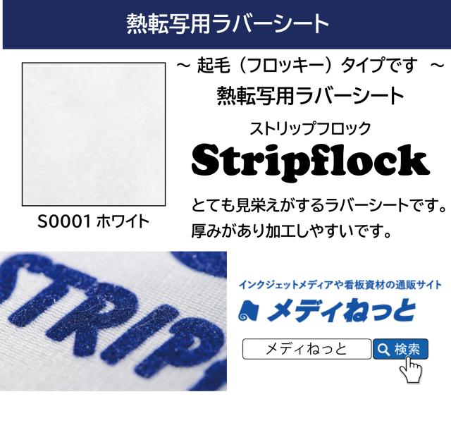 【起毛(フロッキー)タイプ】熱転写用ラバーシート(Stripflock/ストリップフロック)S0001ホワイト 500mm×25M