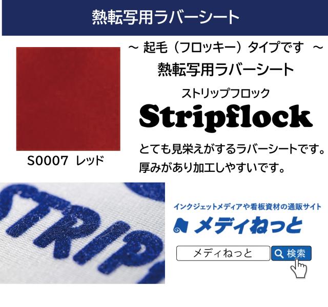 【起毛(フロッキー)タイプ】熱転写用ラバーシート(Stripflock/ストリップフロック)S0007レッド 500mm×25M