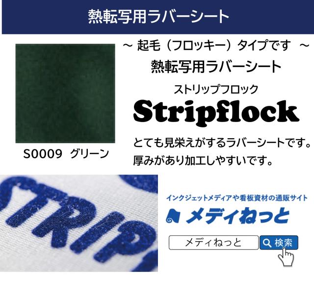 【起毛(フロッキー)タイプ】熱転写用ラバーシート(Stripflock/ストリップフロック)S0009グリーン 500mm×25M