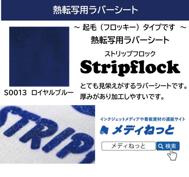 【起毛(フロッキー)タイプ】熱転写用ラバーシート(Stripflock/ストリップフロック)S0013ロイヤルブルー 500mm×25M