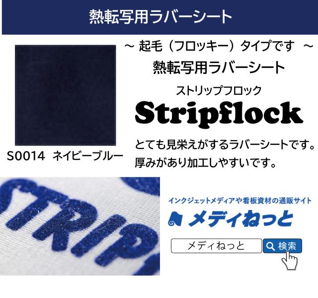 【起毛(フロッキー)タイプ】熱転写用ラバーシート(Stripflock/ストリップフロック)S0014ネイビーブルー 500mm×25M