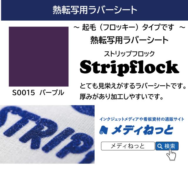 【起毛(フロッキー)タイプ】熱転写用ラバーシート(Stripflock/ストリップフロック)S0015パープル 500mm×25M