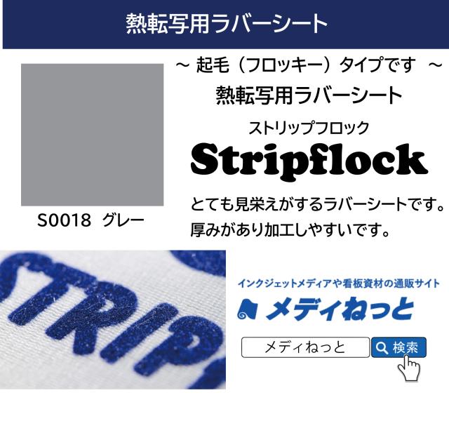 【起毛(フロッキー)タイプ】熱転写用ラバーシート(Stripflock/ストリップフロック)S0018グレー 500mm×25M