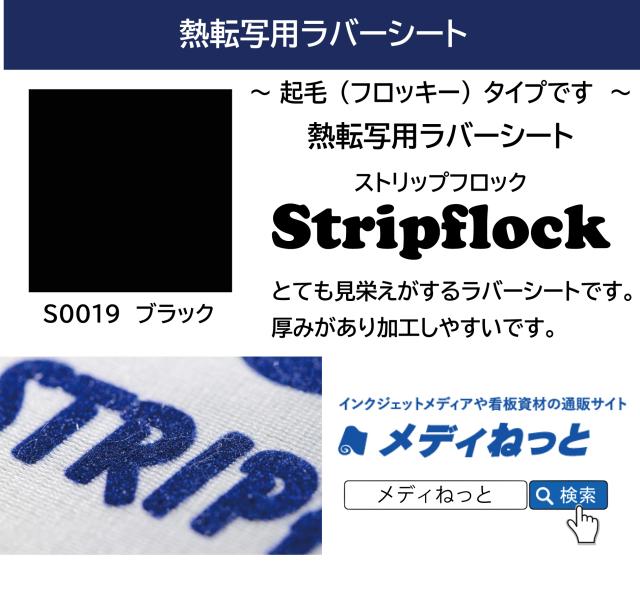 【起毛(フロッキー)タイプ】熱転写用ラバーシート(Stripflock/ストリップフロック)S0019ブラック 500mm×25M