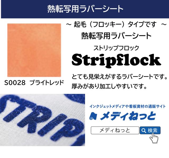 【起毛(フロッキー)タイプ】熱転写用ラバーシート(Stripflock/ストリップフロック)S0028ブライトレッド 500mm×25M