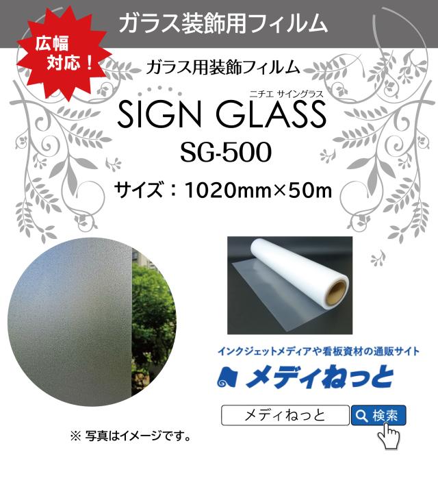 ガラス用装飾フィルム サイングラス(SG-500) 1020mm×50M