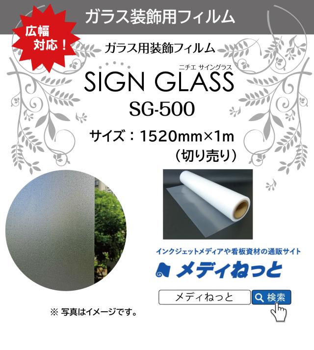 ガラス用装飾フィルム サイングラス(SG-500) 1520mm×1M(切り売り)