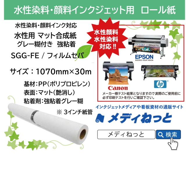 水性用合成紙グレー糊付き(強粘着タイプ・フィルムセパ)【SGG-FE】 1070mm×30m