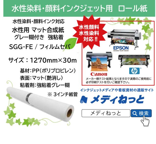 水性用合成紙グレー糊付き(強粘着タイプ・フィルムセパ)【SGG-FE】 1270mm×30m