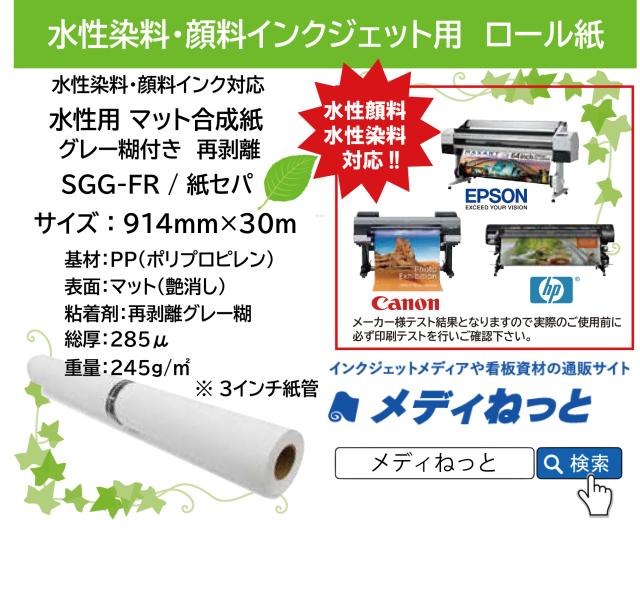 水性用合成紙グレー糊付き(再剥離タイプ)【SGG-FR】 914mm×30m