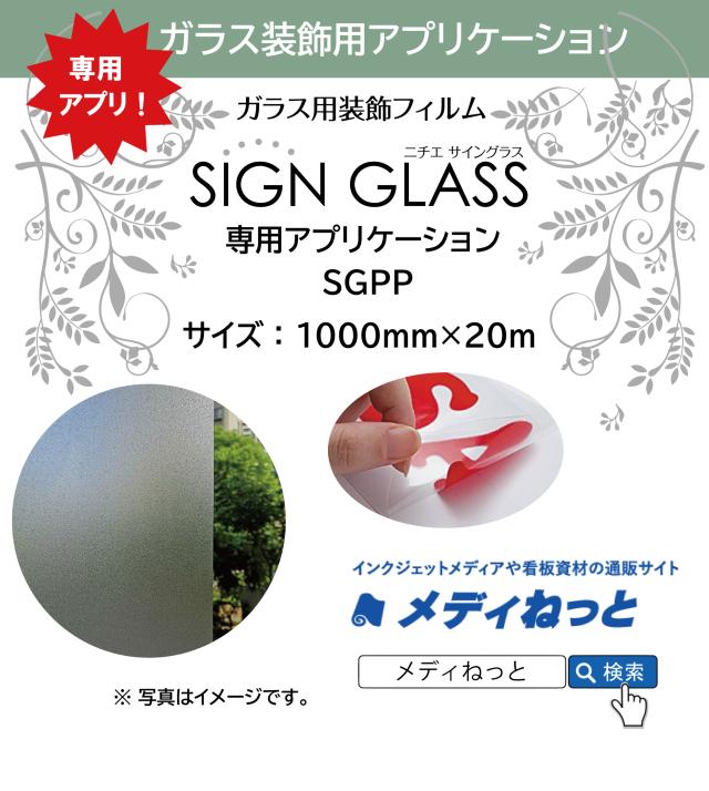 ガラス装飾フィルム サイングラス専用アプリケーション(SGPP) 1000×20m巻(1本入り)